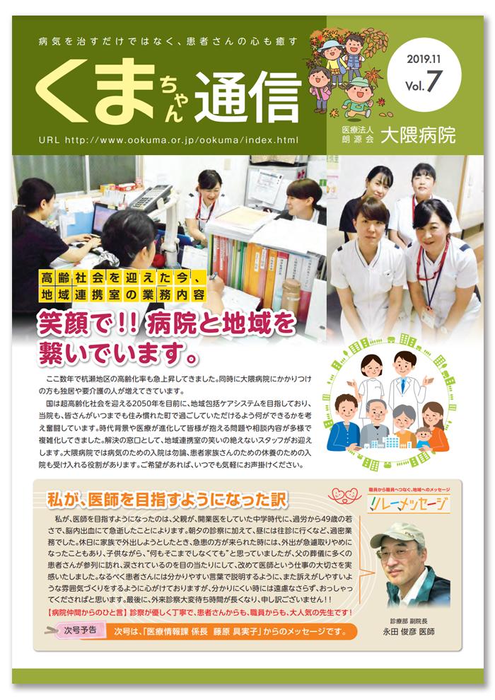 くまちゃん通信7号