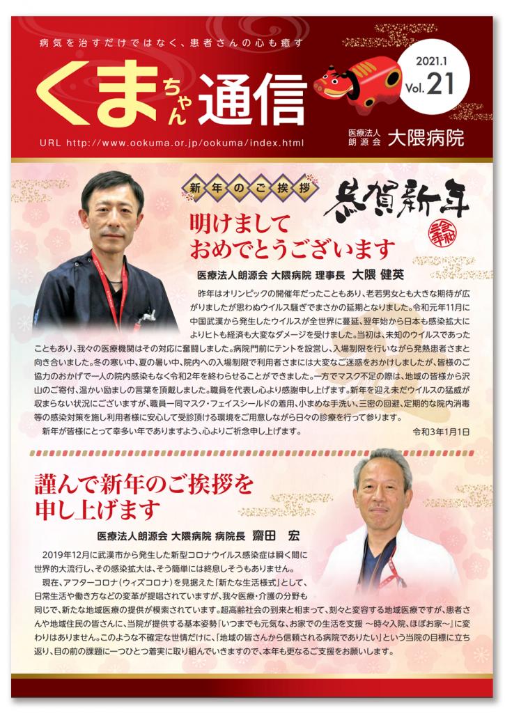 くまちゃん通信21号