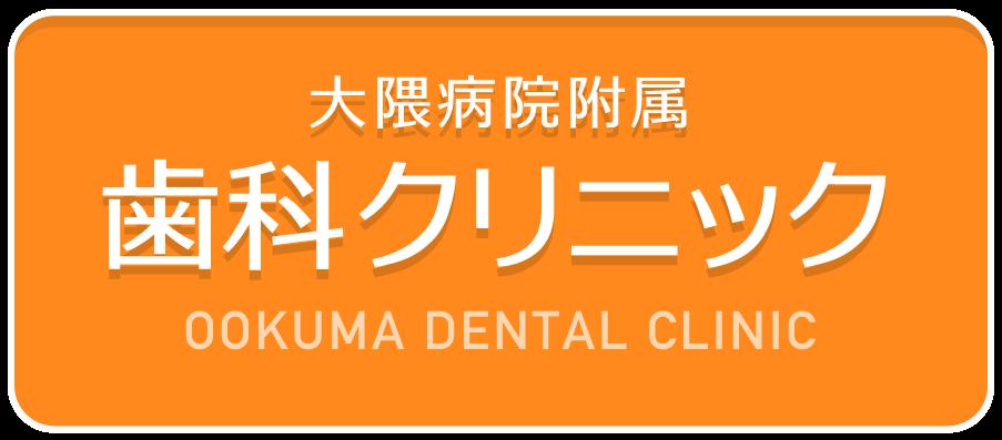 歯科クリニック