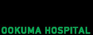 大隈病院ロゴ