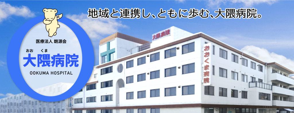 大隈病院メインイメージ